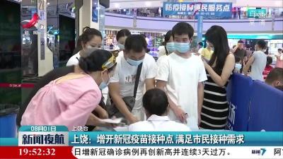 上饶:增开新冠疫苗接种点 满足市民接种需求