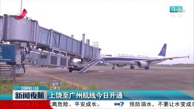 上饶至广州航线8月1日开通
