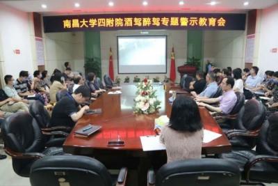 南昌大学四附院纪委召开酒驾醉驾专题警示教育会