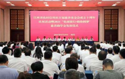 """2021""""农商银行 助你圆梦""""慈善助学活动发放助学金1040万元"""