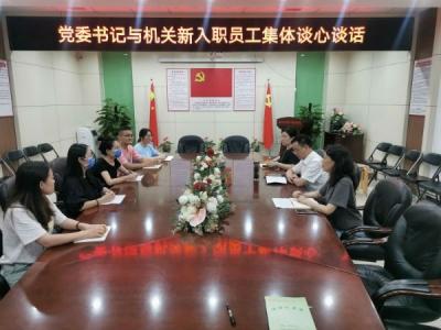 南昌大学四附院开展新入职员工集体谈心谈话