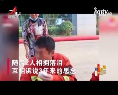 泪目!母亲给救援一线的消防员儿子送饭菜