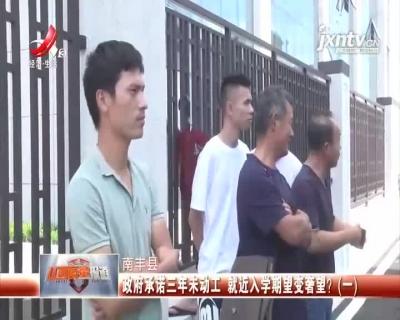 南丰县:政府承诺三年未动工 就近入学期望变奢望?(一)