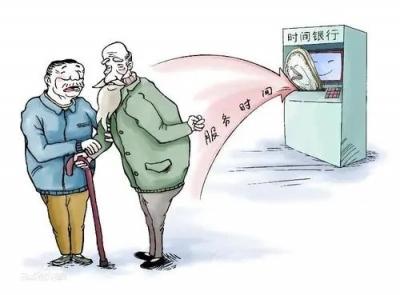 """""""时间银行""""助力老年人""""老有所养"""""""