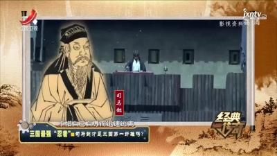 """经典传奇20210915 三国最强""""忍者""""——司马懿才是三国第一奸雄吗?"""