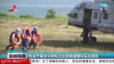 江西省开展多灾种航空应急救援模拟实战演练