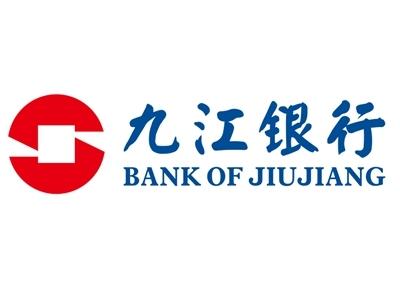 九江银行落地江西省城商行首笔供应链票据贴现业务
