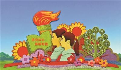 2021年国庆节天安门广场和长安街沿线花卉布置方案公布