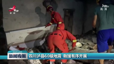 四川泸县6.0级地震 救援有序开展