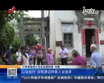 """中秋临近:疫情防控新变化 旅游市场""""降温"""""""