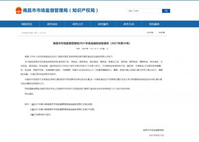南昌12批次食品不合格!大润发、华东交通大学食堂等被通报