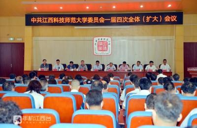 中共江西科技师范大学委员会一届四次全体(扩大)会议召开