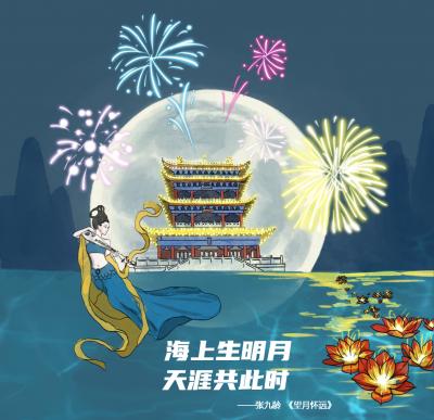 【网络中国节·中秋】诗画里来品中秋