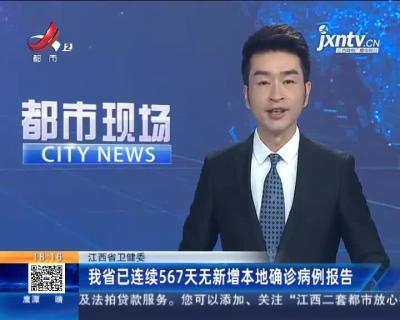 江西省卫健委:我省已连续567天无新增本地确诊病例报告