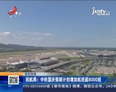 民航局:中秋国庆假期计划增加航班超8000班