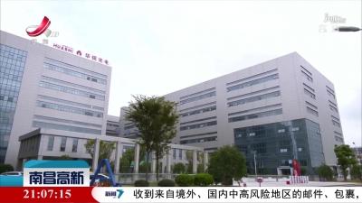 南昌高新新闻20210917