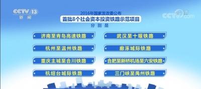 可持续的交通 可持续的发展   我国已批准8个社会资本投资铁路示范项目 汉十高铁与济青高铁已建成通车