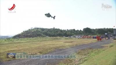 我省开展多灾种航空应急救援模拟实战演练