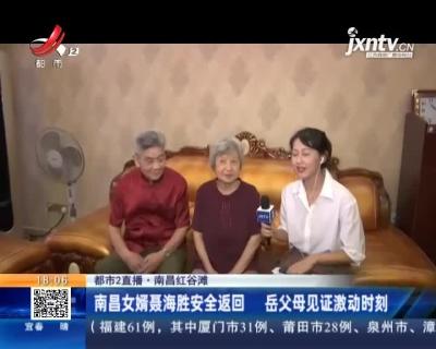 【都市2直播】南昌红谷滩:南昌女婿聂海胜安全返回 岳父母见证激动时刻