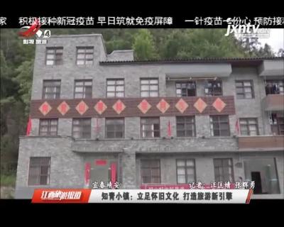 江西旅游报道20210907