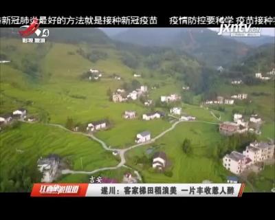 江西旅游报道20210910