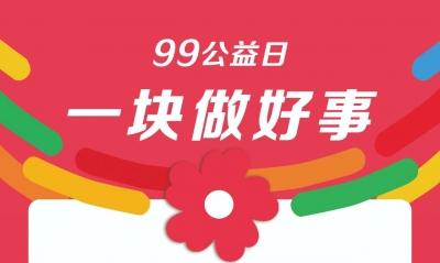 """南昌大学第四附属医院开展""""99 公益日一起捐""""活动"""