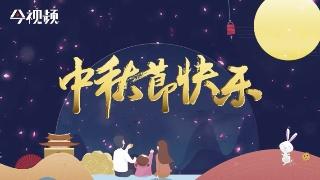 【中秋节特别策划】过个怎样的中秋节?