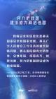 联播+丨九张海报读懂习近平网络强国战略思想