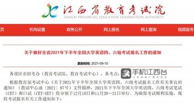 全国英语四六级考试时间确定 江西只接纳省内全日制在校生报名