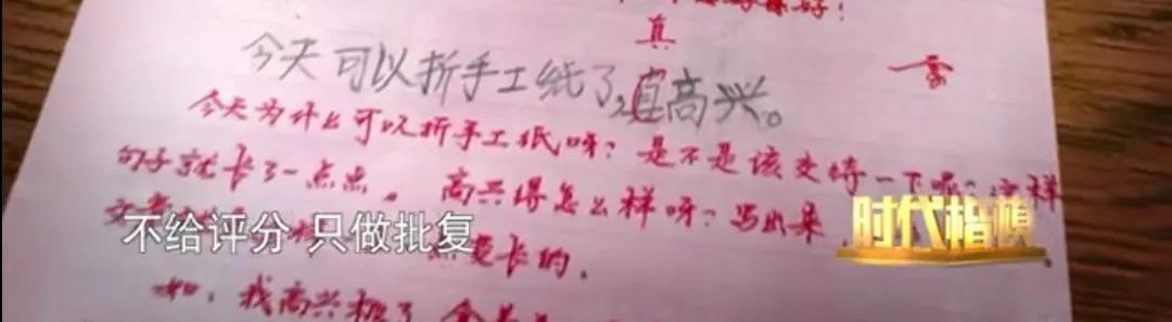 时代楷模 | 给孩子最好的教育是什么?上海这位小学教师27年实践给出标准答案