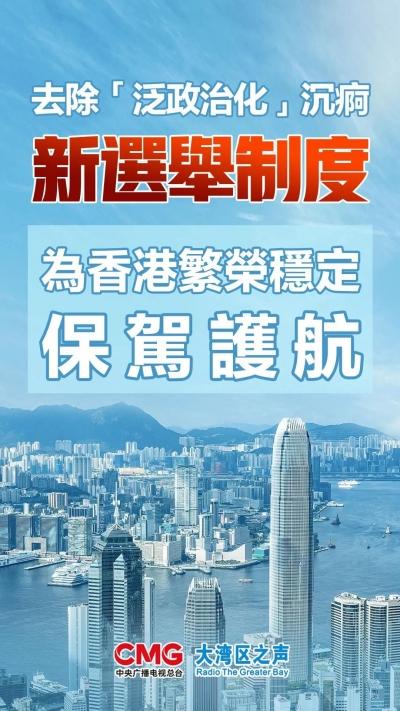"""视频丨大湾区之声热评:去除""""泛政治化""""沉疴,新选举制度为香港繁荣稳定保驾护航"""
