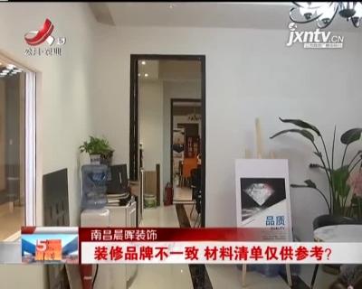 南昌晨晖装饰:装修品牌不一致 材料清单仅供参考?