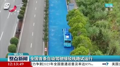 全国首条自动驾驶接驳线路试运行