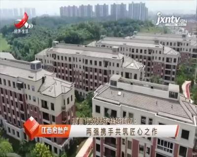 江西房地产20210908