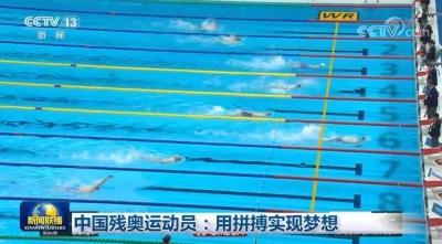 中国残奥运动员:用拼搏实现梦想