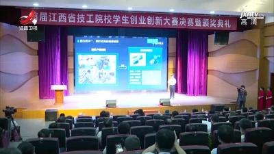 首届江西省技工院校学生创业创新大赛举行