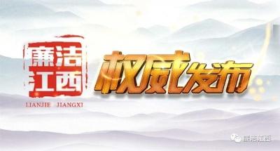 原景德镇市焦化工业集团有限责任公司党委书记、董事长蔡景章被查