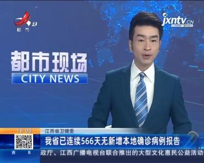 江西省卫健委:我省已连续566天无新增本地确诊病例报告