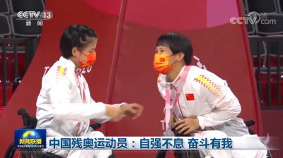 中国残奥运动员:自强不息 奋斗有我
