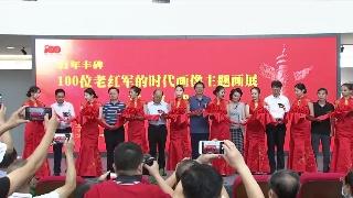 历时两年半创作  100位老红军时代画像在昌首展