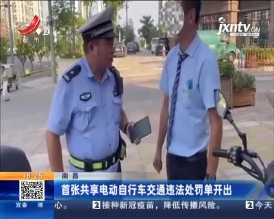 南昌:首张共享电动自行车交通违法处罚单开出