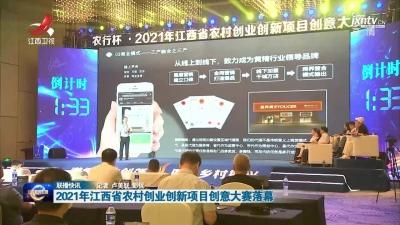 2021年江西省农村创业创新项目创意大赛落幕
