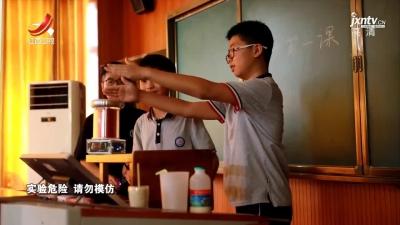 社会传真20210911 宝藏老师的魔法课堂