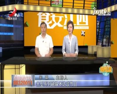 【《食安江西》横峰县】王晓华:抓创建惠民生 打造食品安全社会共治新格局