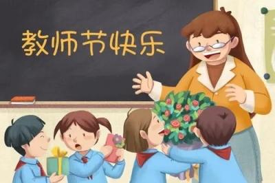 """教师节不是""""送礼节"""""""