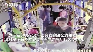 南昌公交一乘客突發癲癇 眾人施救助其轉危為安