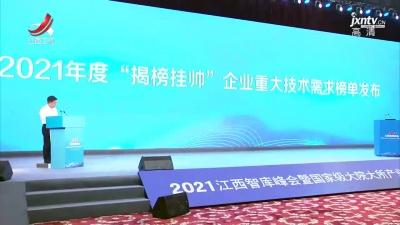2021江西智库峰会暨国家级大院大所产业技术及高端人才进江西活动开幕 刘奇出席 易炼红 侯建国致辞