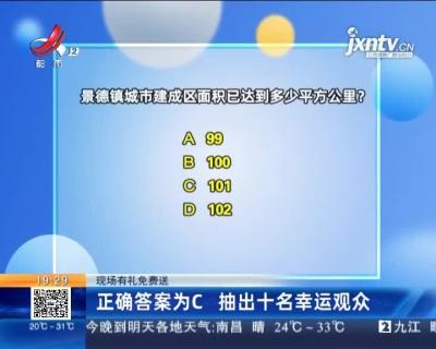 【现场有礼免费送】正确答案为C 抽出十名幸运观众