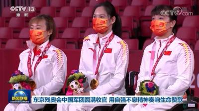东京残奥会中国军团圆满收官 用自强不息精神奏响生命赞歌