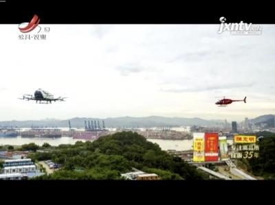 深圳试点探索融合空域下载人自动驾驶飞行器应用